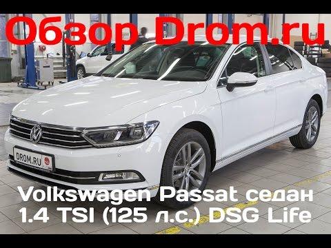 Volkswagen Passat седан 1.4 TSI 125 л.с. DSG Life видеообзор