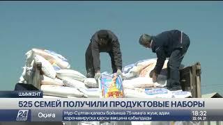 525 семей получат продуктовые наборы в Шымкенте