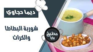 شوربة البطاطا والكراث - ديما حجاوي