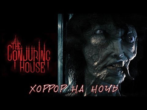 THE DARK OCCULT (The Conjuring House) ???? ХОРРОР НА НОЧЬ