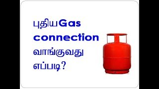 How to apply new gas connection in tamil indane gas gasbharat gashp gas