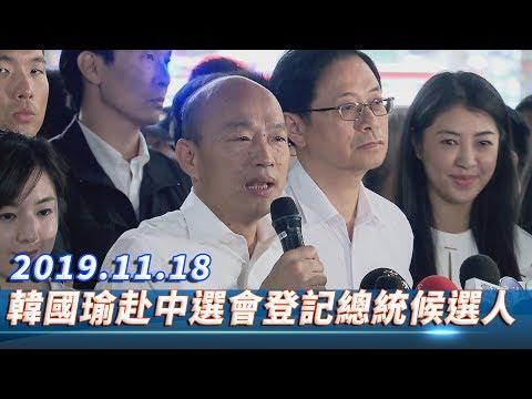 【全程影音】韓國瑜赴中選會登記總統候選人 │ 2019.11.18