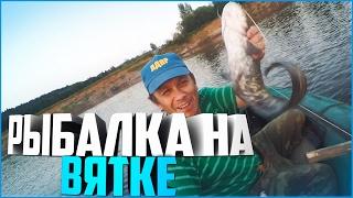 Кого можно поймать на реке Вятка? Летняя рыбалка