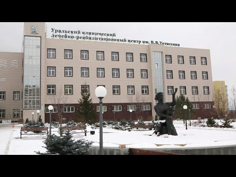 Уральский клинический лечебно-реабилитационный центр имени Владислава Валентиновича Тетюхина