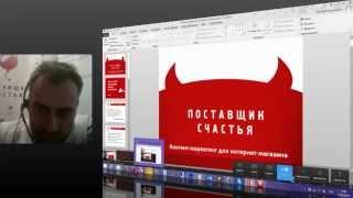 Контент-маркетинг в интернет-магазине(, 2014-06-17T12:10:06.000Z)