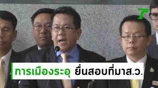 """quot-ชาดา""""ไม่เสียใจถูกมองเป็นผู้มีอิทธิพล-19-06-62-ข่าวเย็นไทยรัฐ"""