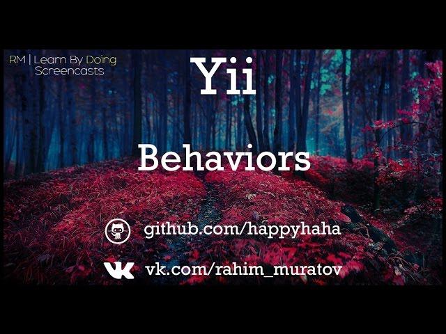 Уроки Yii2 - Поведения [Behaviors]