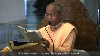Bengali Srimad Bhagavatam 8.24.31-37, Speaker: HG Sumadhur Gour Das Br. on 25-08-2018