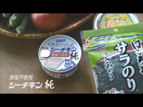 宮崎あおい シーチキン CM スチル画像。CM動画を再生できます。