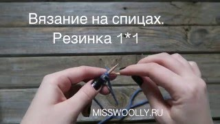 Как вязать резинку 1*1 спицами. Видео уроки вязания спицами для начинающих.