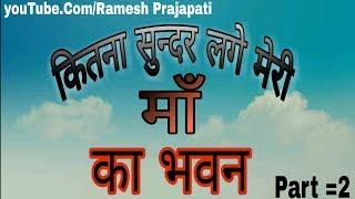 ((कितना सुंदर लगे मेरी मां का भवन)) Part=2 (Female Version) {{{Best ~Video~Song}}} Ramesh Prajapati