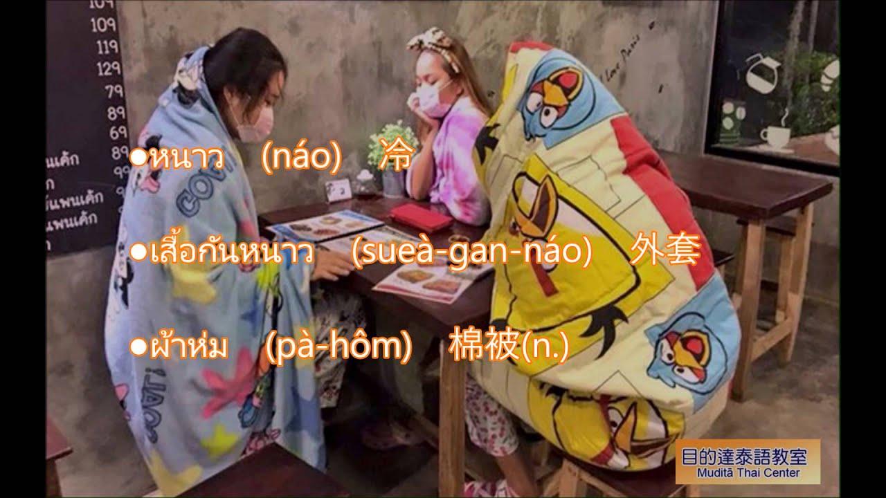 學泰語 學泰文|泰國天氣 泰國氣候|泰國冬天 (หน้าหนาวประเทศไทย)〔目的達泰語〕 - YouTube