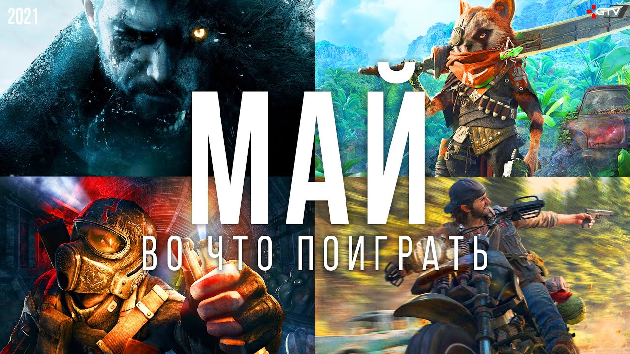 Во что поиграть — Май 2021   НОВЫЕ ИГРЫ ПК, PS4, PS5, Xbox Series, Xbox One