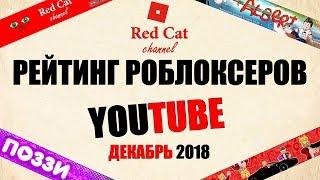 РЕЙТИНГ КАНАЛОВ В РОБЛОКСЕ. ДЕКАБРЬ 2018 | ROBLOX | Рейтинг роблоксеров СНГ от Red Cat