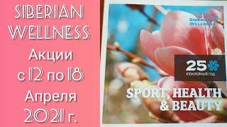 Siberian Wellness Акции 12 04 18 04 21 Протеины Зубные Пасты Уход За Волосами