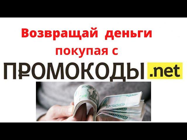 ПРОМОКОДЫ.NET КЭШБЭК СЕРВИС - развод или нет, наш отзыв!