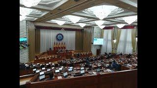 Жогорку Кеңеште республикалык бюджет боюнча долбоорлор жактырылды