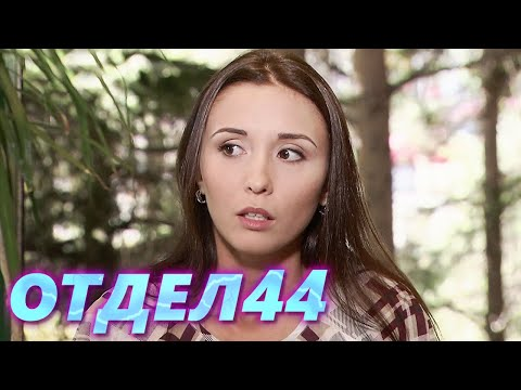 ОТДЕЛ 44 - 14 серия. Модель 17