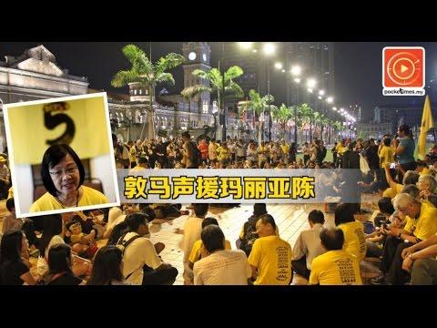玛丽亚陈还被扣留 全国各地声援