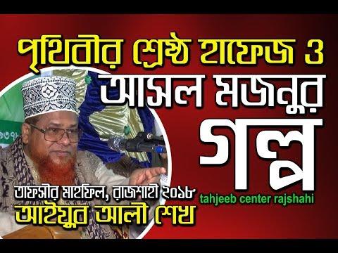 maulana ayub ali sheikh new bangla waz 2018, record by tahjib center rajshahi পৃথিবীর শ্রেষ্ঠ হাফেজ?