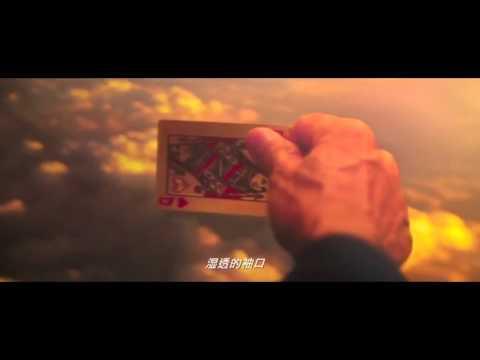 蔡健雅 Tanya Chua - 停格「賭城風雲Ⅱ」 電影主題曲