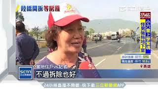 35年「青海陸橋」拆了!透天厝住戶喊「出運啊」│三立新聞台