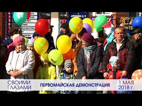 Демонстрация 1 Мая (Боровск)_01.05.2018_СольТВ