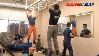Repeat youtube video 消防庁舎に潜入!!(宮崎県日南市)