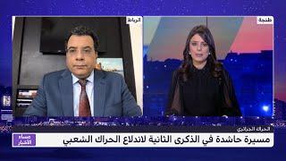 منار اسليمي يتحدث عن تفاعلات الذكرى الثانية للحراك الجزائري