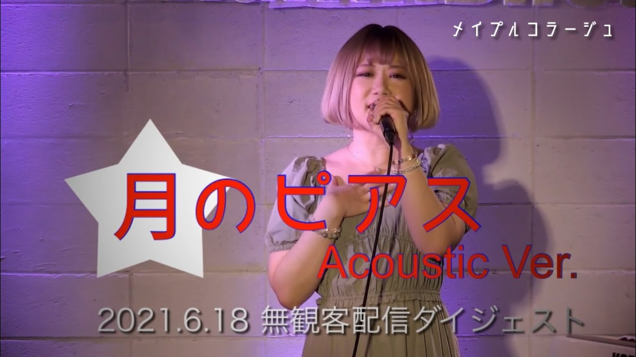 「月のピアス 」アコースティックVer -2021/6/18 無観客配信LIVEダイジェスト-