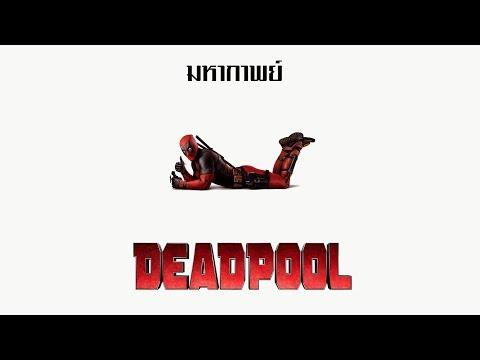 มหากาพย์ - Deadpool