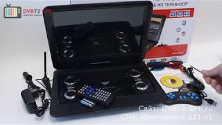 LS-130T портативный DVD + TV