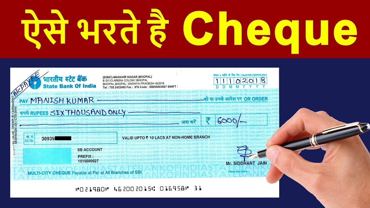 How To Fill Cheque in HINDI  What is Cheque Book & How to write Cheque  Correctly  Pro Tips