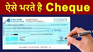 How To Fill Cheque in HINDI | What is Cheque Book & How to write Cheque Correctly | Pro Tips