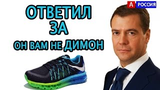 После взрыва в Питере 03 марта 2017 Медведев ответил про фильм Навального Он вам не Димон и митинги