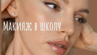 МАКИЯЖ В ШКОЛУ и ИНСТИТУТ Легкий макияж который сделает тебя красоткой Готовимся к 1 сентября