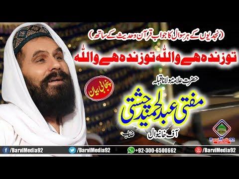 Mufti Abdul Hameed Chishti-latest beautiful Punjabi full bayan 2018-ilm E Ghaib