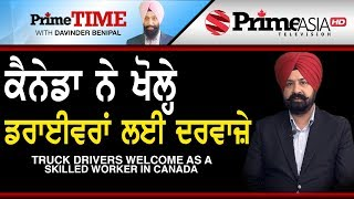 Prime Time || Truck Drivers Welcome as a Skilled Worker in Canada