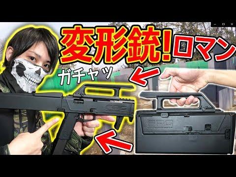 【サバゲー】実在する! 変形する珍銃でサバゲーした結果..『最高のロマン銃! FMG9!』【実況者ジャンヌ】