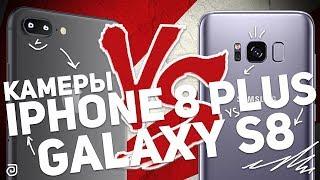 СРАВНЕНИЕ КАМЕР iPHONE 8 PLUS И SAMSUNG GALAXY S8