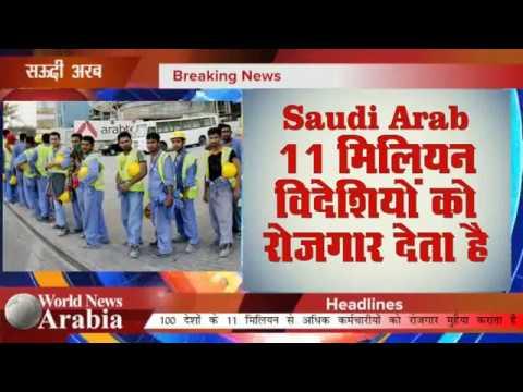 सऊदी अरब 11 मिलियन से अधिक लोगों को रोज़गार देता  है - Saudi Arab has 11 million foreign workers