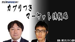 カブりつき・マーケット情報局 11月16日