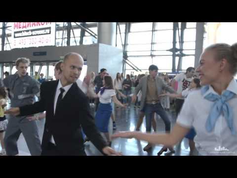 Видео, Флешмоб в аэропорту Внуково от Танцующего Города