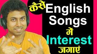 कैसे English Songs में Interest �...