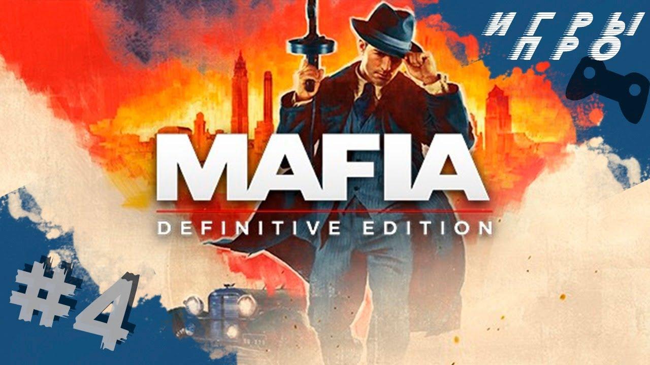 Mafia: Definitive Edition (Мафия) прохождение #4 | игры про мафию  | ps4 pro
