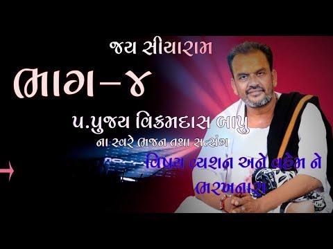 Vikramdas Bapu || Kara Jambughoda Gujarati bhajan Satsang || Bhag 4 || 17-11-2018