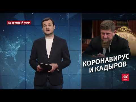 Коронавирус скосил Кадырова,