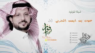 شيلة المولود عون كلمات / جزل القوافي اداء/ فواز النهار