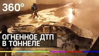 Фото Огненное ДТП в тоннеле на юге Москвы