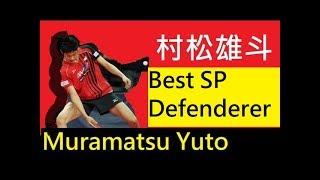Japan Muramatsu ,Best Table tennis defenderer 2018